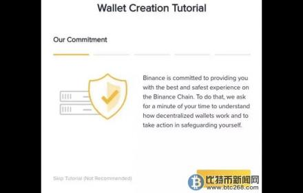 如何使用Binance DEX并获得BEP2地址